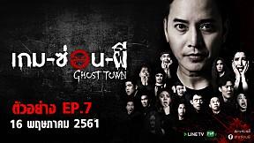 ตัวอย่าง Ghost town เกม-ซ่อน-ผี   EP.7