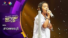 สาวเพชรบุรี - เนย สุรัญญา | ร้องแลกแจกเงิน Singer Takes It All | 6 พ.ค. 61