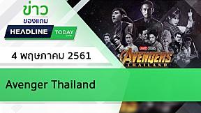 HEADLINE TODAY - Avenger Thailand