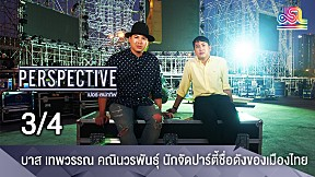 Perspective | บาส CEO ZAAP PARTY  [3\/4]