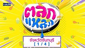 ตลกแหลก น้าค่อม-บอล จังหวัด จันทบุรี EP.81 [1\/4]