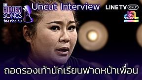 UNCUT Interview | ถอดรองเท้านักเรียนฟาดหน้าเพื่อน | The Hidden Songs ร้อง เรื่อง ลับ EP.2