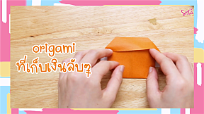 [D.I.Y] Origami ที่เก็บเงินแบบลับๆ !