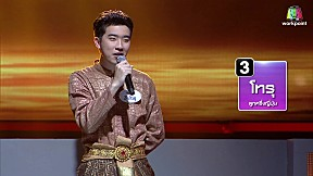 I Can See Your Voice -TH | EP.116 |  BNK48 | 9 พ.ค. 61 [4\/6]