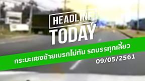 HEADLINE TODAY -  กระบะแซงซ้ายเบรกไม่ทัน รถบรรทุกเลี้ยว
