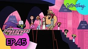Highlight The Powerpuff Girls พาวเวอร์พัฟฟ์เกิลส์ | EP.45