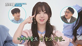 [Weekly Idol EP.354] LOVELYZ KEI Lovely Moment New