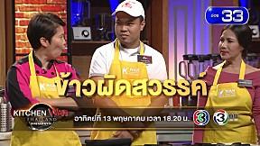 ตัวอย่าง Kitchen War Thailand สงครามปลายจวัก | EP.7
