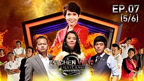 Kitchen War Thailand สงครามปลายจวัก   EP.7 [5\/6]