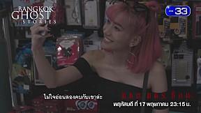 Trailer Bangkok Ghost Stories เรื่อง แชต แชร์ ช็อก   Viral Vlogger ตัวที่ 1