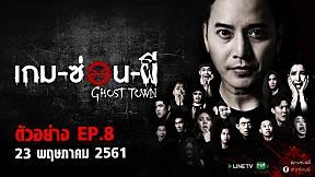 ตัวอย่าง Ghost town เกม-ซ่อน-ผี | EP.8