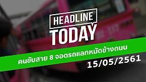 HEADLINE TODAY -  คนขับสาย 8 จอดรถแลกหมัดข้างถนน