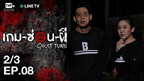 Ghost town เกม-ซ่อน-ผี   กูรูผียังหวั่น เมื่อเผชิญกับสถานที่จริง ! EP.8 [2\/3]