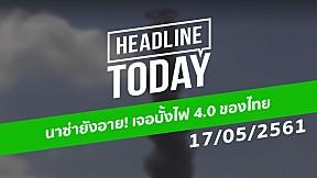 HEADLINE TODAY - นาซ่ายังอาย! เจอบั้งไฟ 4.0 ของไทย