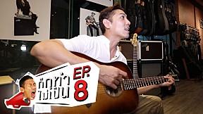 ก็กูทำไม่เป็น EP.8 | ความพยายามครั้งที่เท่าไหร่ก็ไม่รู้กับการเล่น 'กีต้าร์'ให้เป็น!!