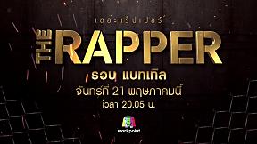 ตัวอย่าง THE RAPPER | EP.07 | 21 พ.ค. 61
