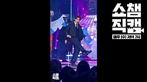 (Show Champion close up 76) BooSeokSoon_DK_JUST DO IT Close Up ver.