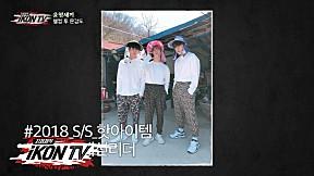 iKON - '자체제작 iKON TV' EP.5-3