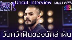 UNCUT Interview | วันคว้าฝันของนักล่าฝัน | The Hidden Songs ร้อง เรื่อง ลับ EP.4