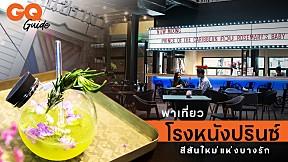 'โรงหนังปรินซ์' อดีตความเฟื่องฟูของโรงหนังอิสระไทย กับการกลับมาสร้างสีสันให้กับชุมชนบางรักอีกครั้ง