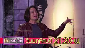 ตัวอย่าง เสือ ชะนี เก้ง 2018   EP.20