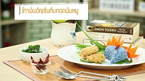 Holiday Cooking By Yingsak   EP.40 [3\/3]