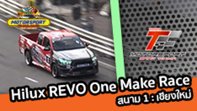 Toyota Motorsport Round 1 Hilux Revo One Make Race