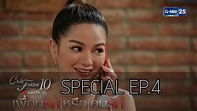 Special Club Friday The Series 10 รักนอกใจ ตอน เพื่อนรัก หรือ คนรัก EP.4