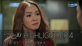 Highlight Club Friday The Series 10 รักนอกใจ ตอน เพื่อนรัก หรือ คนรัก EP.4