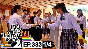 เทยเที่ยวไทย Special | ตอน 333 | เทยเปิดเทอม [1\/4]