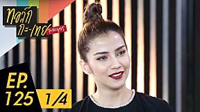 ทอล์ก-กะ-เทย Tonight | EP.125 แขกรับเชิญ 'The Face Thailand S4 All Stars, โอ อนุชิต, ว่าน ธนกฤต' [1\/4]