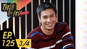 ทอล์ก-กะ-เทย Tonight   EP.125 แขกรับเชิญ 'The Face Thailand S4 All Stars, โอ อนุชิต, ว่าน ธนกฤต' [3\/4]