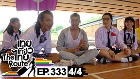 เทยเที่ยวไทย Special | ตอน 333 | เทยเปิดเทอม [4\/4]