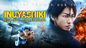 [Official Trailer พากย์ไทย] Inuyashiki อินุยาชิกิ คุณลุงไซบอร์ก