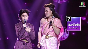 I Can See Your Voice -TH | EP.119 | แช่ม แช่มรัมย์ | 30 พ.ค. 61 [4\/6]