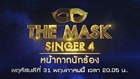 ตัวอย่างรายการ THE MASK SINGER 4 | 31 พ.ค. 61