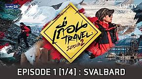 เถื่อน Travel Season 2 ตอน Svalbard เมืองเหนือสุดขอบโลก EP.1 [1\/4]