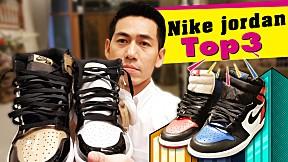 petjah unbox | Nike jordan1 รุ่น top3 EP.6