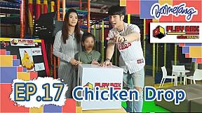 Play Box กล่องหรรษา   EP.17 Chicken Drop