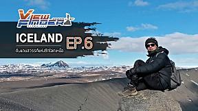 Viewfinder Dreamlist | Iceland ดินแดนสวรรค์แห่งซีกโลกเหนือ EP.6 Golden circle