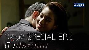Special Trailer Club Friday The Series 10 รักนอกใจ ตอน ตัวประกอบ EP.1