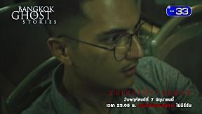 Trailer Bangkok Ghost Stories เรื่อง รถเมลล์เที่ยวสุดท้าย   Bus Station ตัวที่ 2