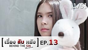 เรื่องลับหลัง BEHIND THE SIN THE SERIES | EP.13 เรื่องฉาวโฉ่ [1\/5]