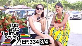 เทยเที่ยวไทย The Route | ตอน 334 | พาเที่ยว สวนละไม จ.ระยอง [3\/4]