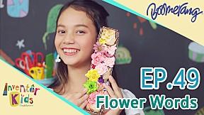 Inventor Kids บ้านแห่งจิตนาการ | EP.49 Flower Words
