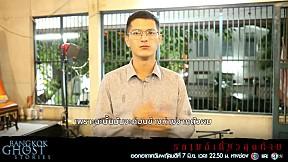 ชิน ชินวุฒิ พลิกคาแรคเตอร์เป็นหนุ่มออฟฟิศที่ชีวิตน่าเบื่อใน \