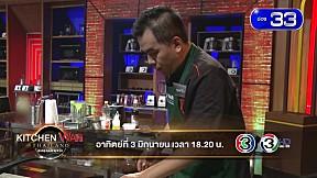 ตัวอย่าง Kitchen War Thailand สงครามปลายจวัก | EP.10