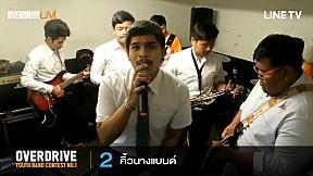 Overdrive Youth Band Contest #1 หมายเลข 2