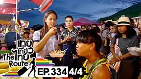 เทยเที่ยวไทย The Route | ตอน 334 | พาเที่ยว สวนละไม จ.ระยอง [4\/4]