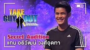 สายตาที่พร้อมจะกินผู้ตลอดเวลาของแทน! l Secret Audition Take Guy Out SS3